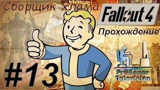 Fallout 4 Прохождение 13 Сборщик хлама