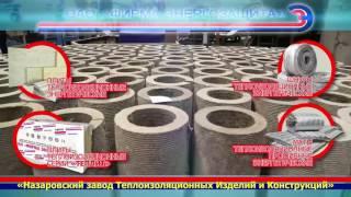 Фильм ОАО Фирма Энергозащита Филиал Назаровский завод ТИиК