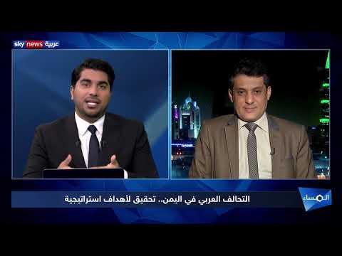 التحالف العربي في اليمن.. تحقيق لأهداف استراتيجية  - نشر قبل 10 دقيقة