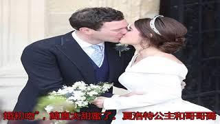尤金妮公主大婚,喬治王子、夏洛特公主實力搶鏡,簡直萌翻天!