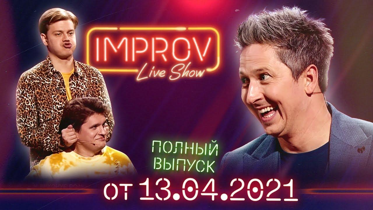 Полный выпуск Improv Live Show от 13.04.2021