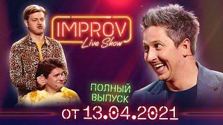 Полный выпуск Improv Live Show от 13 04 2021