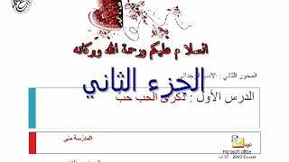 قصيدة ذكرى الحب حب للرحابنة غنتها فيروز تنتمي للأدب الوجداني،ج2