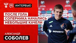 Александр Соболев После гола соперника начались небольшие качели