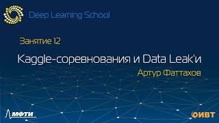 12. Kaggle-соревнования и Data Leak'и