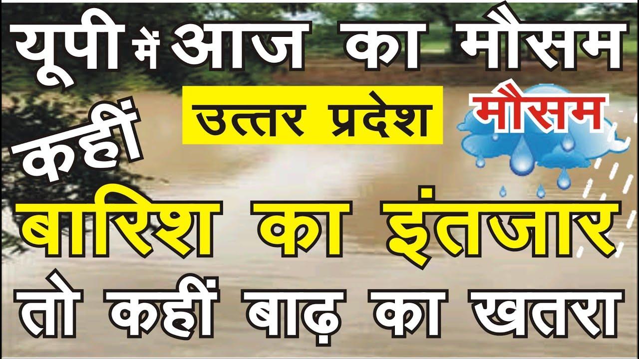 UP Weather news : कहीं बारिश तो कहीं बाढ़ जैसे हालात, यूपी-बिहार में बारिश के आसार, दिल्ली को इंतजार