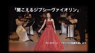 カールマーン:『マリツァ伯爵令嬢』より マリツァのアリア 「聞こえるジプシーヴァイオリン」