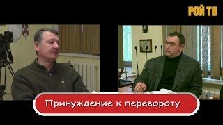И.Стрелков: принуждение к перевороту