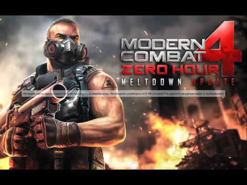Как  скачать  игру  Modern Combat 4 без  кэша