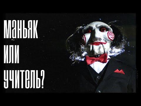 """ПОЧЕМУ """"ПИЛА"""" НУЖНА ЛЮДЯМ? Анализ фильмов """"пила""""."""