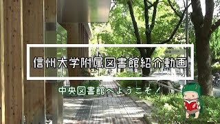 【信州大学附属図書館】中央図書館へようこそ!