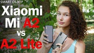 Xiaomi Mi A2 vs Mi A2Lite - подробное сравнение! Неидеальны.
