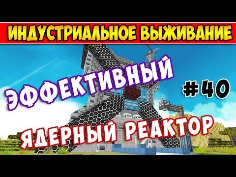 САМАЯ ЭФФЕКТИВНАЯ СХЕМА ЯДЕРНОГО РЕАКТОРА В МАЙНКРАФТ #40 - Индустриальное выживание в Minecraft