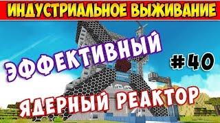 САМАЯ ЭФФЕКТИВНАЯ СХЕМА ЯДЕРНОГО РЕАКТОРА В МАЙНКРАФТ #40 - Индустриальное выживание в Minecraft(В этом видео я покажу схему по хранению еу энергии, работающий на полную мощность завод лавы, электростанци..., 2016-05-20T11:10:42.000Z)