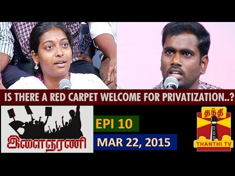Ilaignar Ani : Is There a Red Carpet Welcome for Privatization...? (22/03/15)