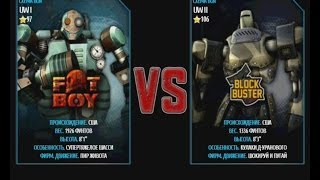 Real Steel WRB Fat Boy VS Blockbuster