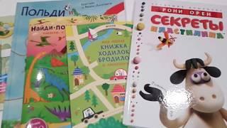 ПОДБОРКА крутых КНИГ для занятий с детьми. Видео обзор детских книг