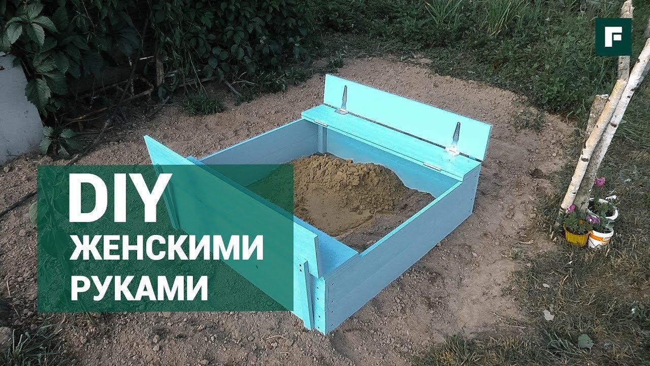 Песочница-трансформер. Строительные лайфхаки //FORUMHOUSE