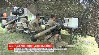 Україна та США підписали нову угоду про постачання