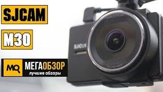SJCAM M30 обзор видеорегистратора
