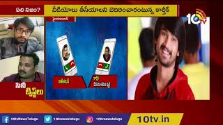 Hero Raj Tarun Call Recording Leaked | New Twist In Hero Raj Tarun Case  News