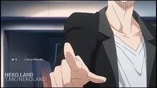 Мужчина не танцует I аниме клип
