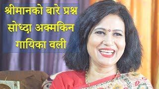 एउटा ह्याण्डसम मान्छे आउनुहोस्, म विवाह गरिहाल्छुँ : वली | Interview with Komal Oli - Episode 02