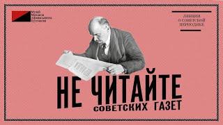 Лекция Не читайте советских газет