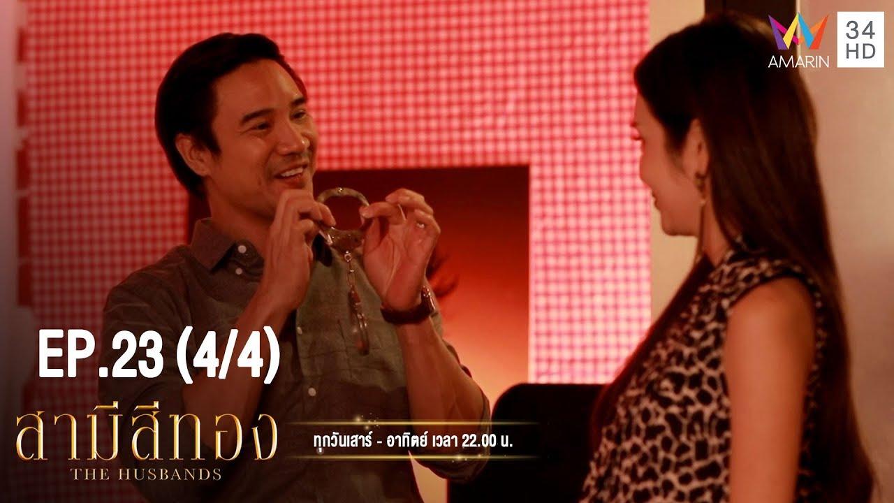Download สามีสีทอง | EP.23 (4/4) | 28 ก.ย.62 | Amarin TVHD34