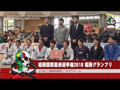 Jiu Jitsu Priest #323 FUKUOKA INTERNATIONAL 2018【ブラジリアン柔術専門番組 柔術プリースト】