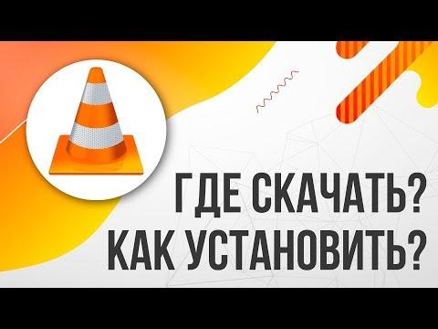 Где скачать и Как установить VLC Media Player (2019, БЕСПЛАТНО, БЕЗ ВИРУСОВ)