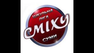 Четвертьфинал первой в Украине Школьной Лиги Смеха