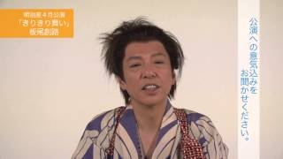 2014年4月公演「きりきり舞い」。おもしろ本格時代劇! 板尾創路コメン...