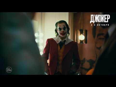 Джокер - первый тв-ролик