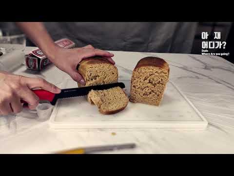 요알못의 100% 통밀식빵