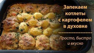Быстро, просто, вкусно! Котлеты в духовке с картошкой