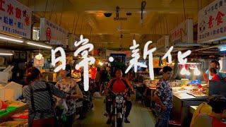 台灣的老街應該長什麼樣子?【日常.新化】浸 旅人 x  勝曼咖啡 #台南新化