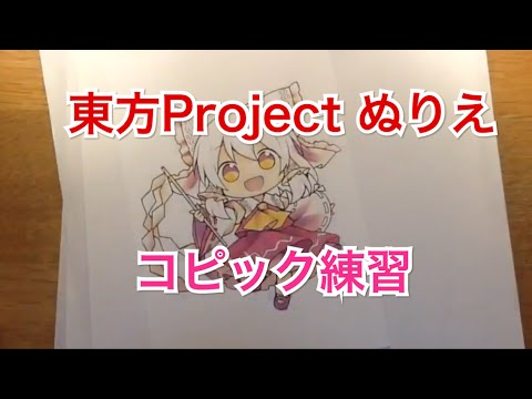 東方project ぬりえ 博麗霊夢 コピック練習⑩ Youtube