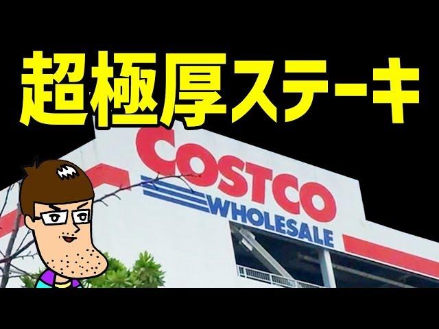コストコの超極厚ステーキが旨すぎ注意!!!
