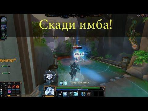 видео: Скади имба)) Поединок в Смайте