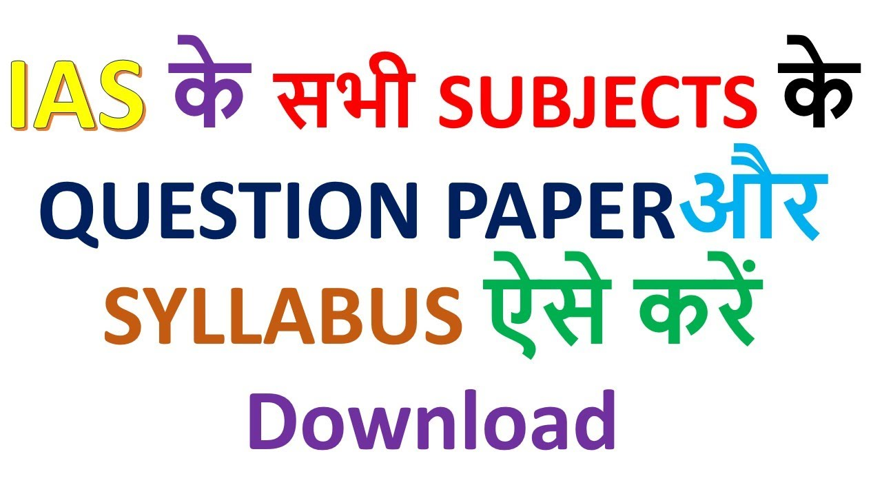 ias syllabus 2017 pdf download in english