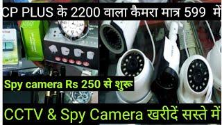 CCTV & Spy Camera Distributor in Delhi || सभी ब्रांड के सीसीटीवी कैमरा खरीदें एक ही छत के निचे