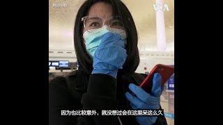"""""""激动又忐忑"""" 武汉解封 旅客和机组人员依旧全副武装"""
