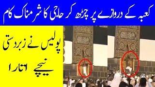 Makkah Masjid ul Haram Khana Kaaba ki Afsos naak Video
