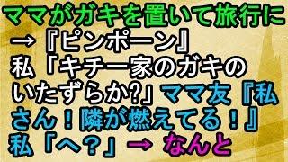動画の概要☆ キチママがガキを置いて旅行に→『ピンポーン』私「キチ一家...