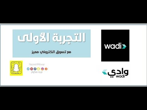 92e749be1 Wadi.com تجربتي الأولى مع موقع - YouTube