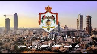 نشيد الجيش الأردني: يا جيشنا يا عربي (مع  الكلمات)