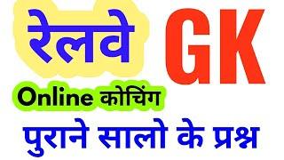 Railways Gk question in hindi | locopilot/alp/group d/gk for railways/RRB GK 2018/gk mcq/