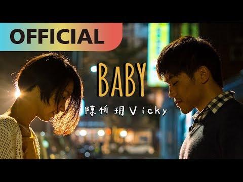 陳忻玥 Vicky Chen -【Baby】   Official MV