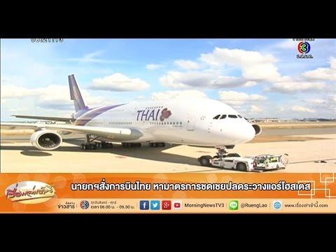 เรื่องเล่าเช้านี้ นายกฯสั่งการบินไทย หามาตรการชดเชยปลดระวางแอร์โฮสเตส (30 ม.ค.58)